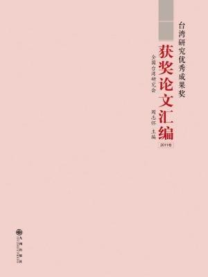 台湾研究优秀成果奖获奖论文汇编2011卷