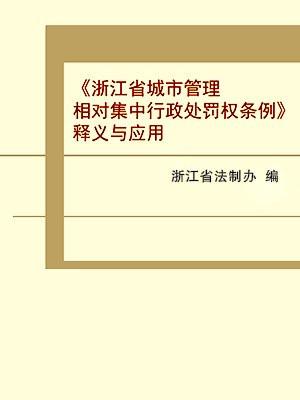浙江省城市管理相对集中行政处罚权条例