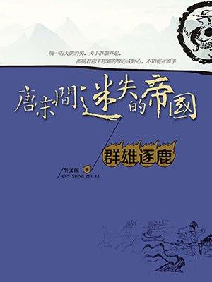 唐宋间迷失的帝国Ⅱ:群雄逐鹿