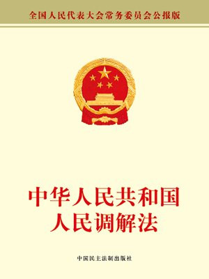 中华人民共和国人民调解法