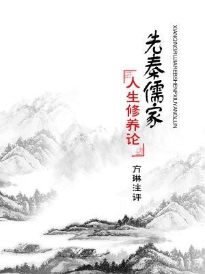 先秦儒家人生修养论