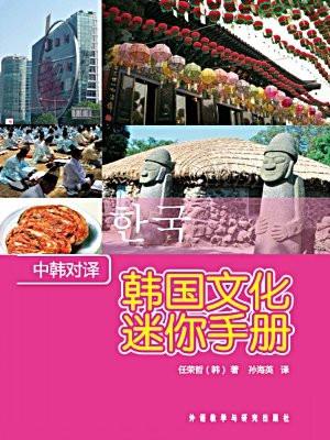 韩国文化迷你手册