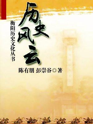 衡阳历史文化丛书·历史风云