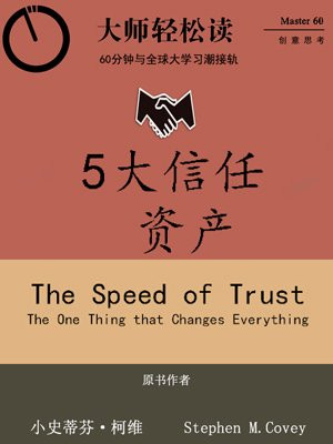 5大信任资产