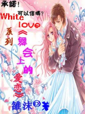 舞会上的爱恋(White love)