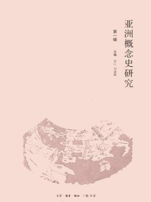 亚洲概念史研究(第一辑)