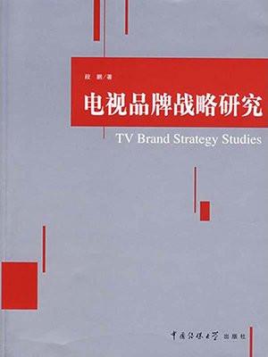 电视品牌战略研究