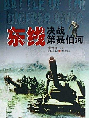 东线:决战第聂伯河