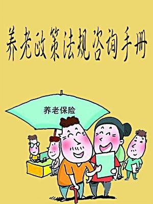 养老政策法规咨询手册