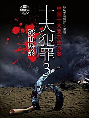 十大犯罪3:深山屠杀