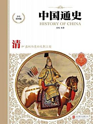 中国通史-清