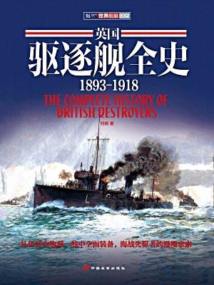 英国驱逐舰全史1893~1918