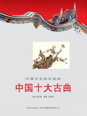中国文化知识读本:中国十大古曲