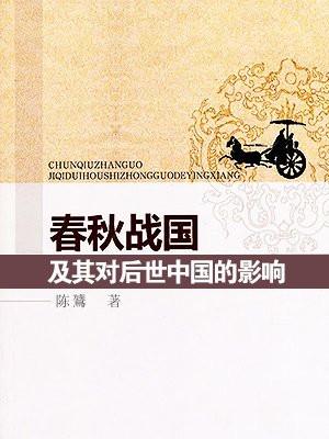 春秋战国及其对中国的影响