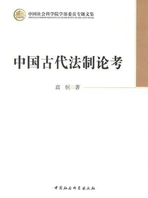 中国古代法制论考