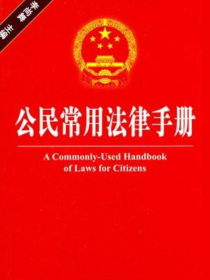 公民常用法律手册:诗歌解读版