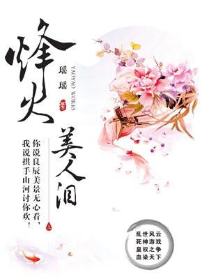 烽火美人泪(上)