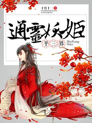 通灵妖姬:平三界