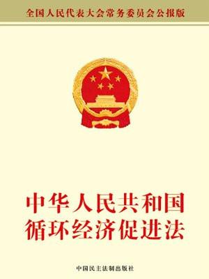 中华人民共和国循环经济促进法