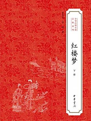 红楼梦(中华经典小说注释系列)