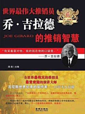 世界最伟大推销员乔·吉拉德的推销智慧
