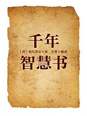千年智慧书