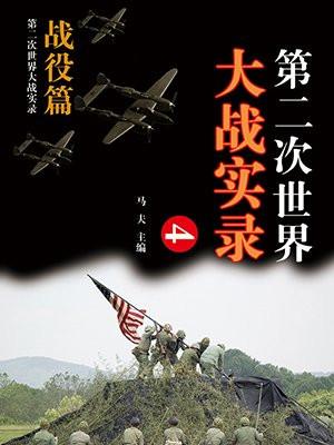 第二次世界大战实录-战役篇(四)