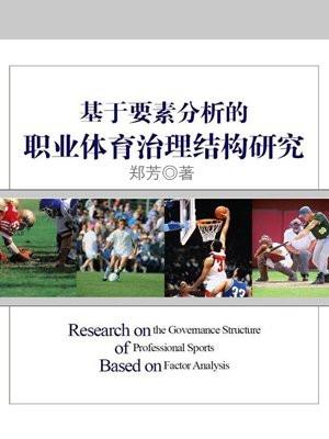 基于要素分析的职业体育研究