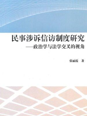 信访制度研究:政治学与法学交叉的视角