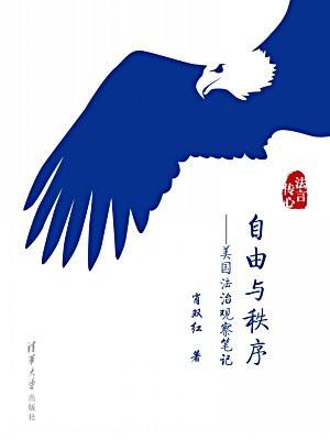 自由与秩序——美国法治观察笔记