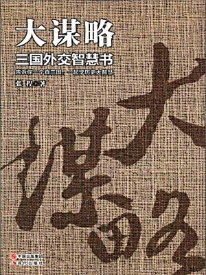大谋略:三国外交智慧书