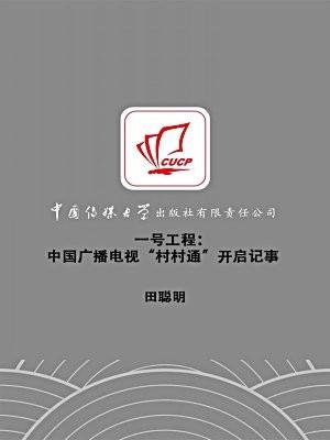 一号工程:中国广播电视村村通开启记事