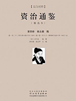 文白对照资治通鉴精选本(第四册)