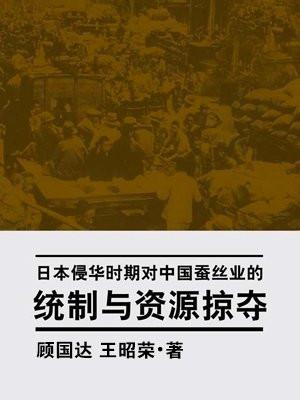 日本对中国蚕丝业的统制与资源掠夺