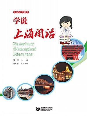 学说上海闲话
