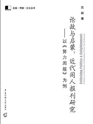 论政与启蒙——近代同人报刊研究