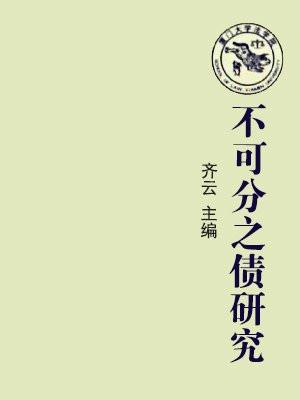 不可分之债研究(厦门大学文库)