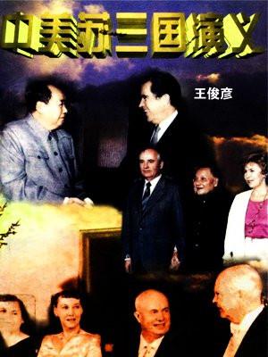 中美苏三国演义
