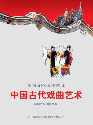 中国文化知识读本:中国古代戏曲艺术