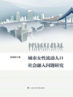 城市女性流动人口社会融入问题研究