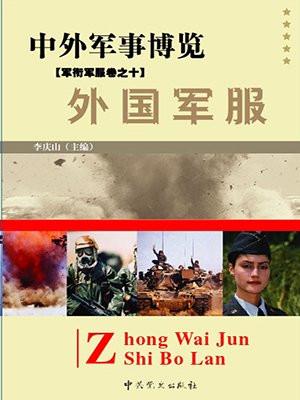 中外军事博览军衔军服卷 第10册