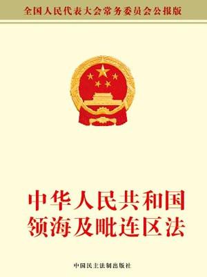 中华人民共和国领海及毗连区法