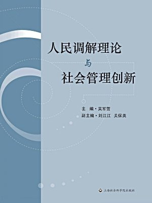 人民调解理论与社会管理创新