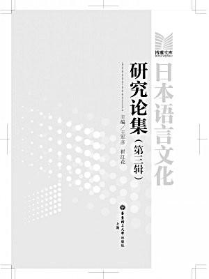 日本语言文化研究论集(第三辑)