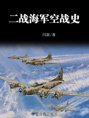 二战海军空战史