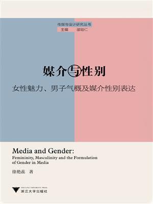 媒介与性别:女性魅力、男子气概及媒介性别表达