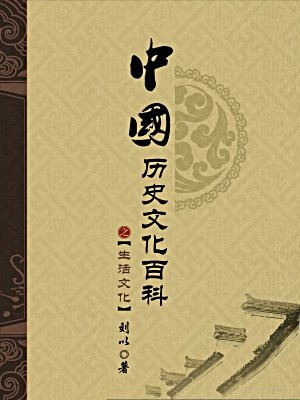 中国历史文化百科——生活文化