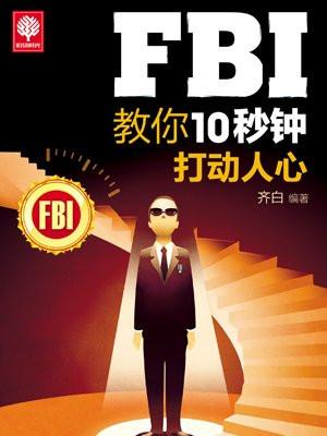 FBI教你10秒钟打动人心