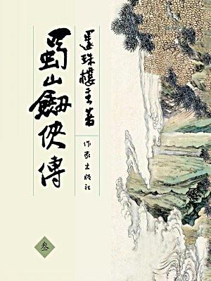 蜀山剑侠传三(共八册)