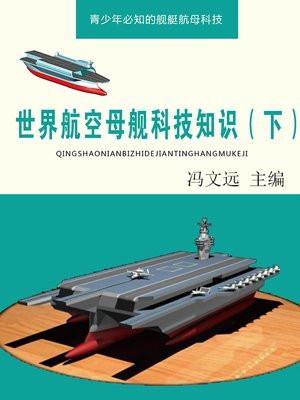 世界航空母舰科技知识(下)